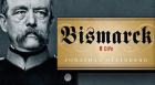 Biographer Jonathan Steinberg allows Otto von Bismarck's contemporaries to tell the story of this German statesman who united a nation but had only contempt for his fellow man.