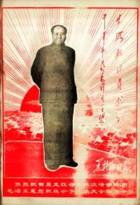 Page One of the Heilongjiang Daily, April 6, 1968 - Photograph © Li Zhensheng (Contact Press Images)